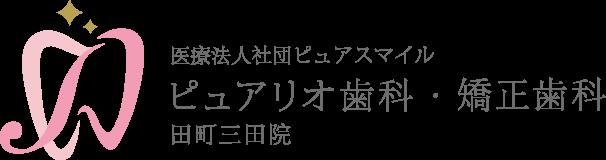 ピュアリオ歯科・矯正歯科 田町三田院 マウスピース型矯正(インビザライン)情報サイト